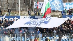 Арда организира транспорт за феновете си за мача с Лудогорец