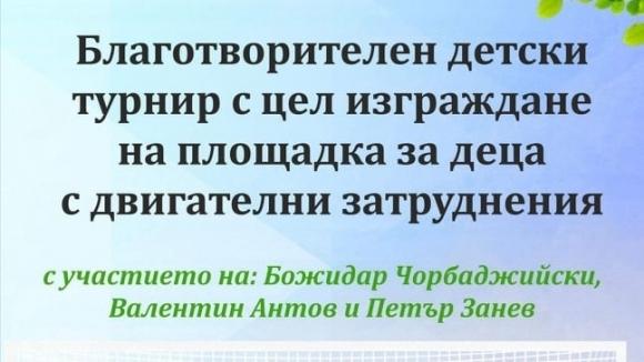 """""""Академия Петков"""" и футболни национали с турнир в подкрепа на деца с увреждания"""