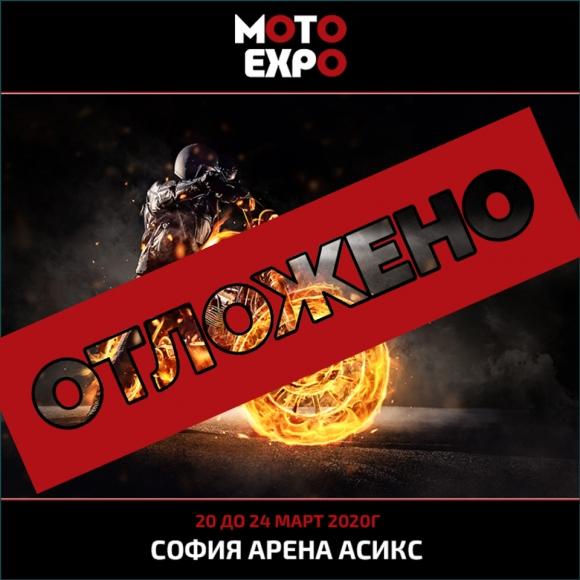 Отменя се провеждането наMoto Expo 2020