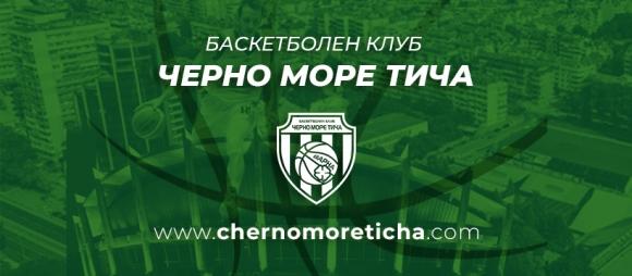 Черно море Тича иска прекъсване на сезона в НБЛ