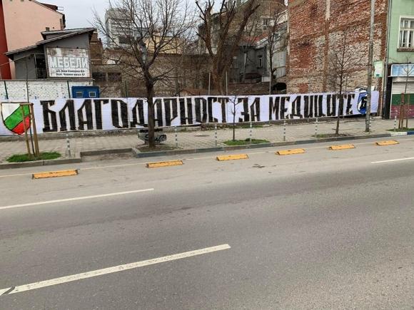 НКП на Левски изрази по красив начин благодарността си към медиците на България