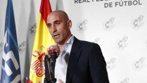 Рубиалес обеща безлихвени заеми на малките клубове