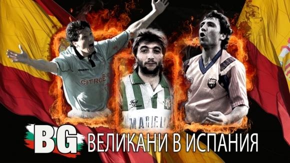 ТОП 5 български футболисти, оставили следи в Испания