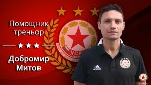 ЦСКА-София поздрави Добри Митов