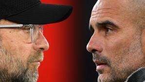 Ман Сити срещу Ливърпул - два различни модела и три точки разлика