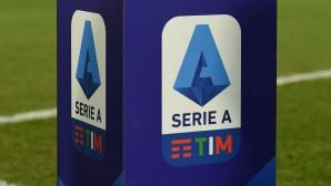 Футболното първенство на Италия ще бъде подновено, когато бъде овладяна пандемията от коронавирус