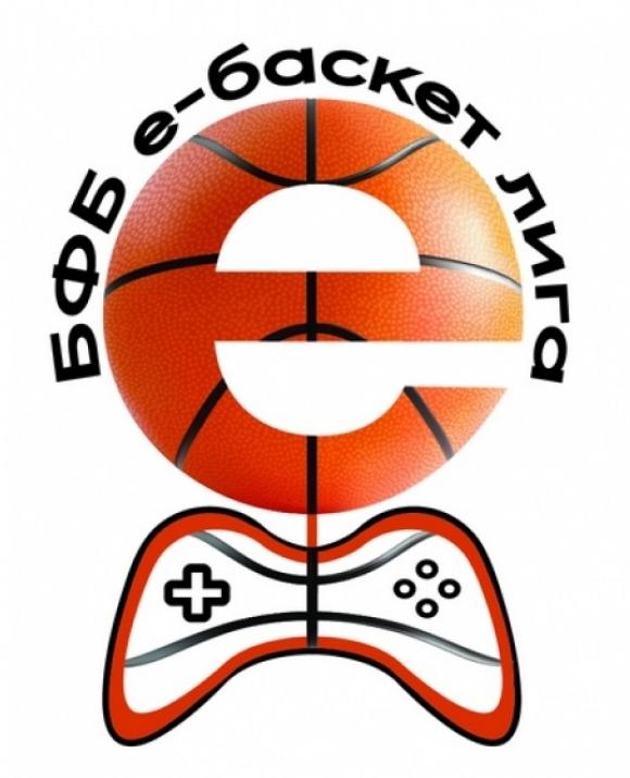 Излезе програмата на БФБ е-баскет лигата