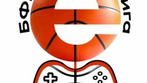 Над 200 геймъри ще участват в БФБ е-баскет лига