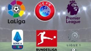 Бундеслигата се готви за подновяване, в Ла Лига мислят за дати, а в Лига 1 цари хаос (ситуацията в топ първенствата)