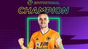 Жота спечели виртуалната Висша лига след златен гол срещу Александър-Арнолд