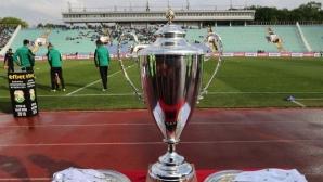 Полуфиналите за Купата на България ще са в два мача