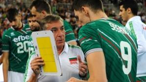 Треньорски разнобой във волейбола