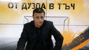 Стойне Манолов: Двата ЦСКА да намерят начин да се обединят