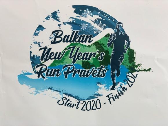 Новогодишният пробег в Правец влиза в календара на АБАФ