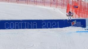 В Италия искат преместване на Световното по ски от 2021-ва за 2022-ра година