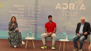 Джокович за демо турнира: Всичко е за благотворителност
