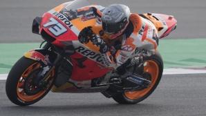 MotoGP отмени още две надпревари заради пандемията