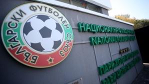 БФС подготвя проект за категоризация на футболните клубове