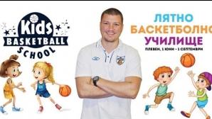 В Плевен стартира трето издание на Лятното баскетболно училище с 40 деца