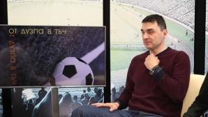Владо Николов: Предложението за две осмици в Суперлигата изглежда най-логично