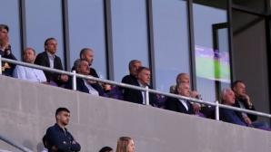 Президентски ред в ложите на Герена (видео)