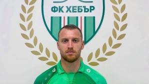 Живко Хаджиев е петото попълнение в Хебър