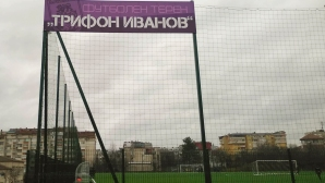 Община Велико Търново и Етър организират празник по повод Световния ден на детския футбол