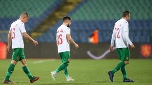 България със сигурност губи и малкото си предимство за мачовете тази есен