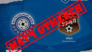 Още един мач в Русия е отменен заради коронавирус