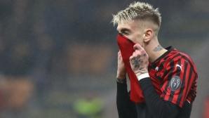 Крило на Милан е с мускулна травма