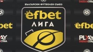 Обявиха програмата за плейофните срещи в efbet Лига