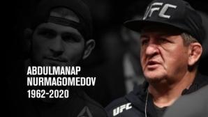 UFC пуснаха видео в памет на бащата на Хабиб