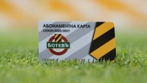 Ботев (Пловдив) пусна абонаментните карти за новия сезон