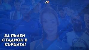 Левски пуска в продажба специални колекционерски билети