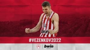 Официално: Александър Везенков преподписа с Олимпиакос