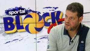 Пламен Константинов в Block Out: България щеше да е европейски шампион със Соколов, Казийски и Скримов