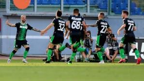 Сасуоло покоси Лацио в добавеното време (видео)