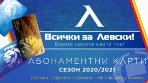 Левски пуска абонаментните карти за сезон 2020/2021