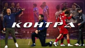 """""""Контра"""": Справедливо ли Ман Сити беше върнат в Шампионската лига?"""