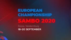 Международната федерация по самбо планира да проведе ЕП в края на ноември