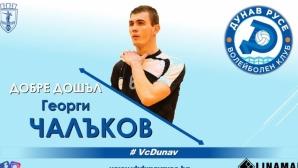 Волейболист на Дунав се завръща в родния си клуб