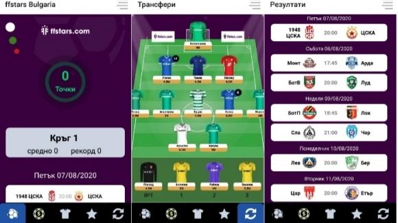 Българската фентъзи футбол лига се завръща със...