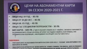 Етър обяви цените на карти и билети, само за ЦСКА-София и Левски няма да има промяна