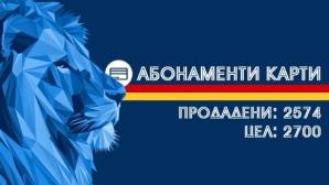Левски си постави за цел да продаде още 126 абонаментни карти