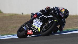 Йоан Зарко с изненадваща пол позиция преди ГП на Чехия в MotoGP