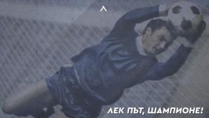 Левски за Бисер Михайлов: Лек път, шампионе!