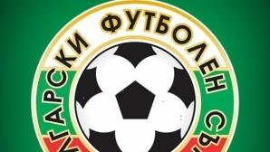 Отложиха мачовете на Левски 2020 и Етър 2