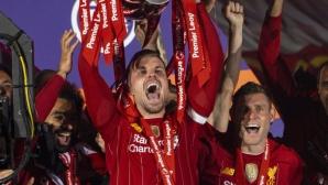 Джордан Хендерсън е Играч на сезона в Ливърпул