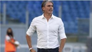 Бреша уволни своя треньор, фаворит за поста е Луиджи Делнери