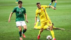 Румъния изпусна победата срещу десетима от Северна Ирландия (видео)